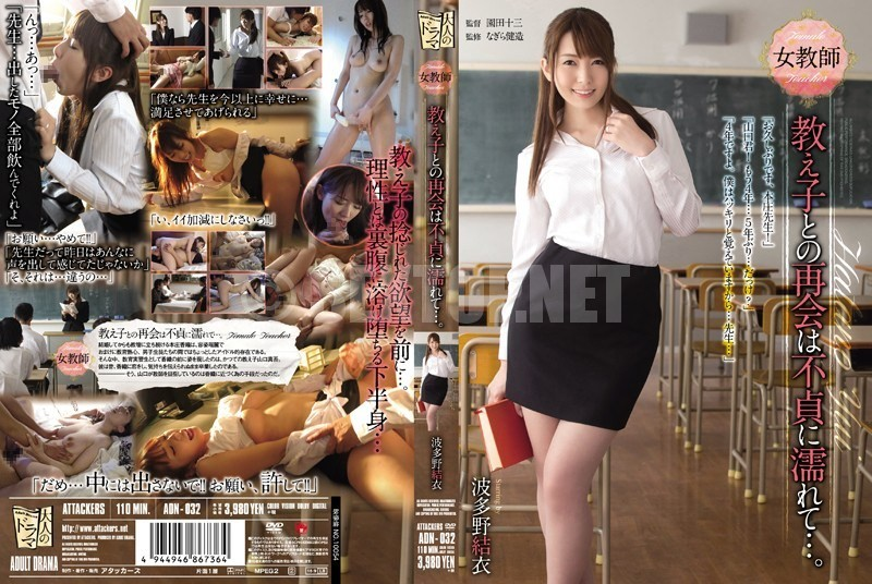 ADN-032 Yui Hatano Female Teacher Is Wet 13