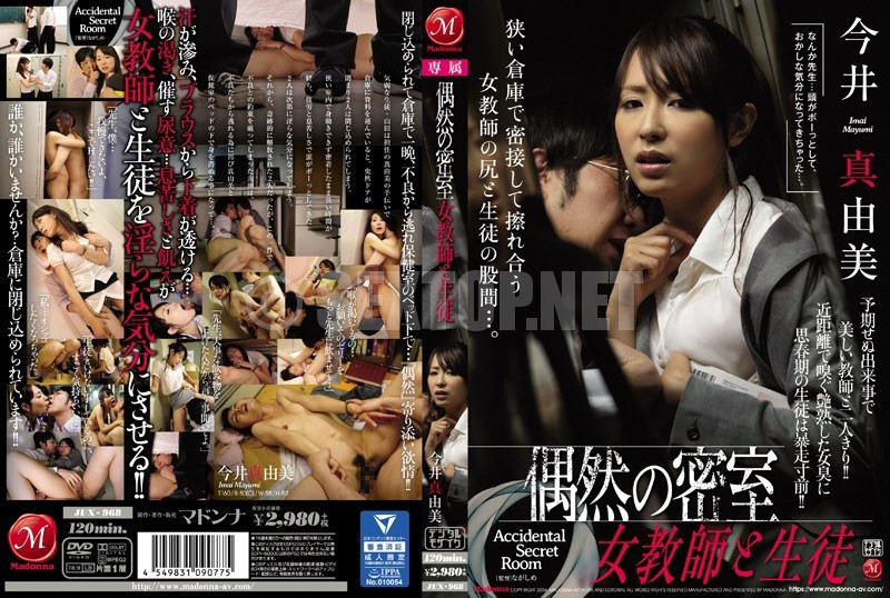 JUX-968 Mayumi Imai Female Teacher And Student 11