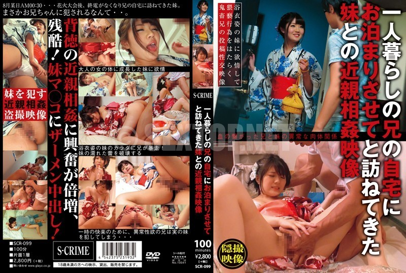SCR-099 Incest Brother And Sister Living Alone 13
