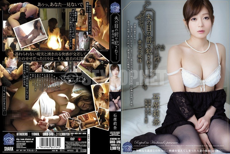SHKD-546 Rina Ishihara Fucked In Front Husband 13