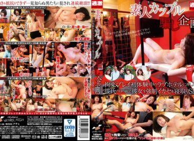 NHDTA-893 SEX Force In Front Of Boyfriend
