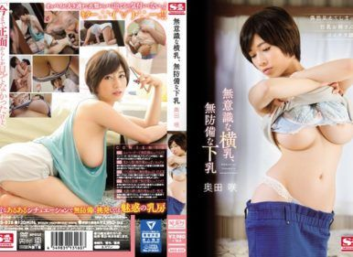 SNIS-828 Saki Okuda Defenseless Under Milk