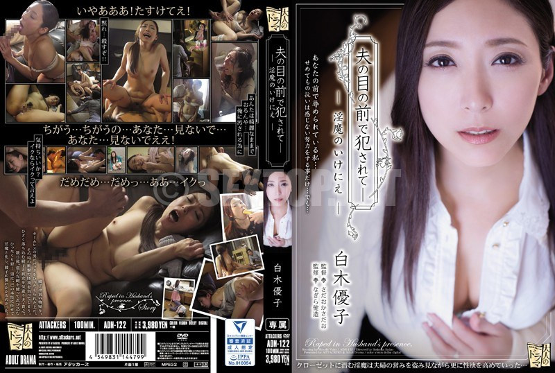 adn 122 yuko shiraki fucked in front of the husband 11