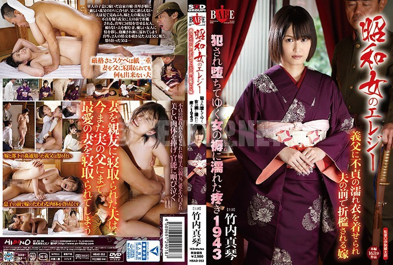 hbad 353 makoto takeuchi incest father in law 18