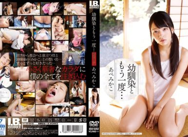 IBW-609z Mikako Abe Childhood Friend