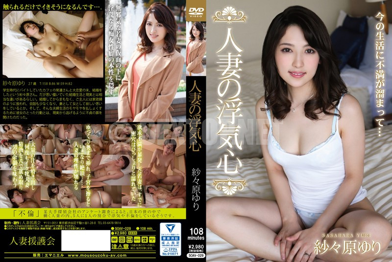 soav 029 yuri sasahara wife cheating 11