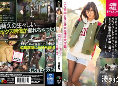TEAM-085 Riku Minato SEX Video In Private