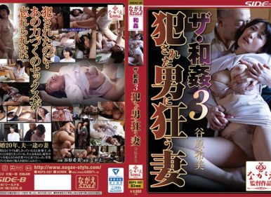 NSPS-597 Nozomi Tanihara My Wife Crazy By A Man