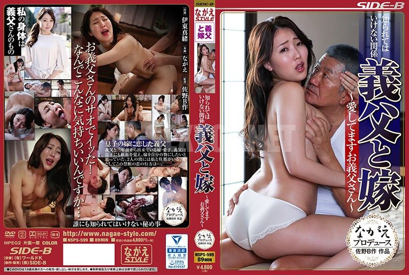 Japanese Father Law Creampie
