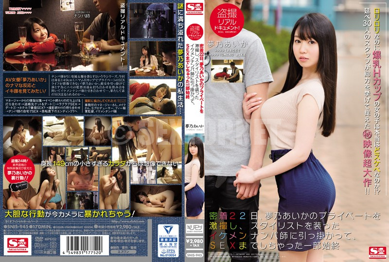 snis 945 aika yumeno voyeur real document 11