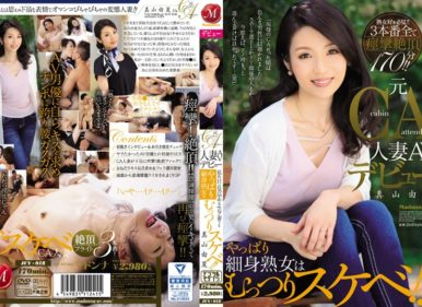 JUY-018 Mayama Yuka Original Married AV Debut