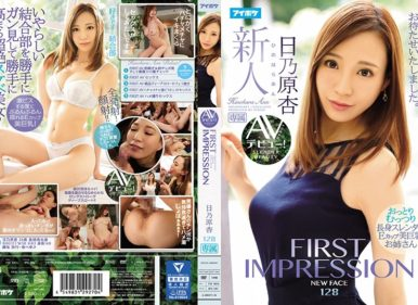 IPX-180 First Impression 128 Quiet, Horny, Tall, And Slender Beauty With Big E-Cup Tits Her Porno Debut! An Hinohara
