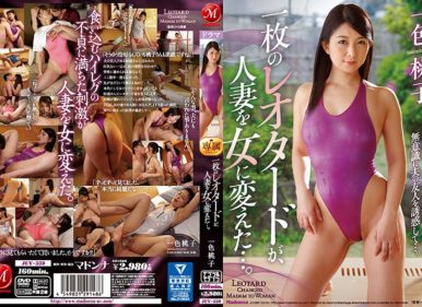 JUY-559 Just A Single Leotard Turned This Wife Into A Woman… Momoko Isshiki