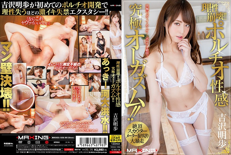 sextop.net mxgs 1050 mind blowing ecstasy the ultimate g spot orgasm akiho yoshizawa
