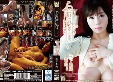 ADN-178 Fucked In Front Of Her Husband – Younger Stepbrother's Lust 4 – Miori Matsushita
