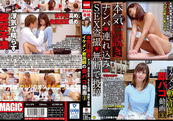 KKJ-074 Real Game Pickup – Bring Home – Hidden Sex Cam – Submit Video Without Asking Handsome Pickup Artist's Quick Fuck Video 3