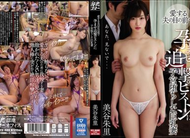 MEYD-480 This Big Tits Wife Was Getting Her Pussy Pregnancy Fetish Piston-Pumped And Degraded As Her Beloved Husband Watched Akari Mitani