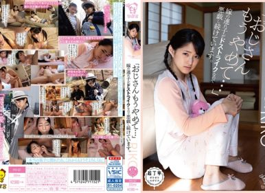 "PIYO-027 ""Please Stop…"" My Stepdaughter Is Totally My Type So I've Been Molesting Her."