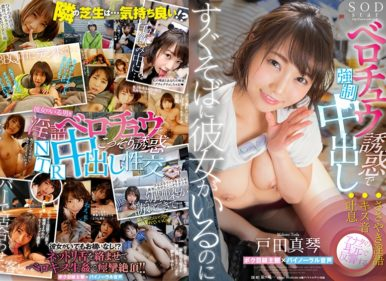 STARS-064 Compulsory Creampie In Kissing Temptation Even Though My Girlfriend Is Right There Makoto Toda