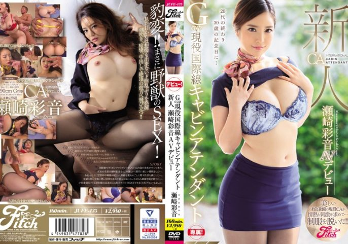 JUFE-135 A Fresh Face G-Cup Titty Real-Life International Flight Attendant Ayane Sezaki Her Adult Video Debut The End Of Her 20s On The Anniversary Of Her Thirtieth Birthday…